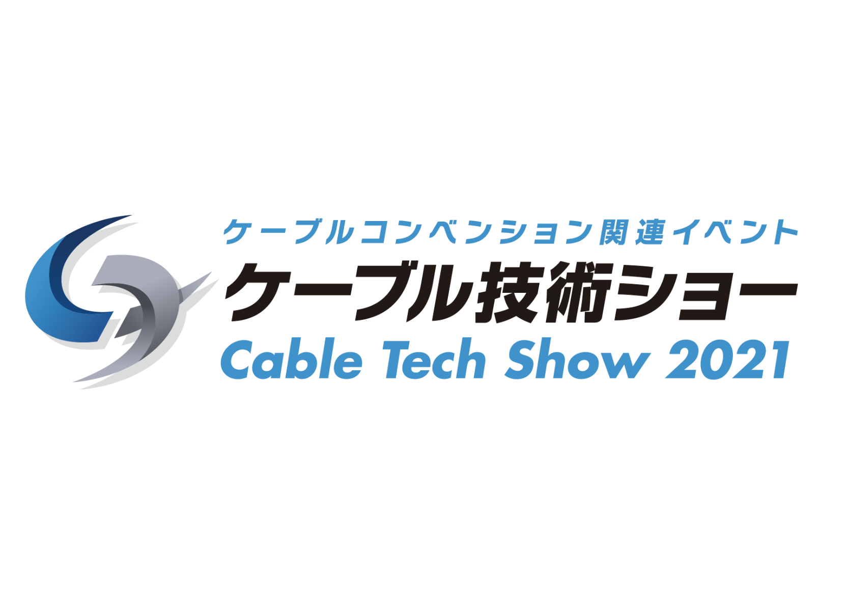 ケーブル技術ショー2021 オンライン展示会も開催 6月3、4日 東京国際フォーラムでの画像