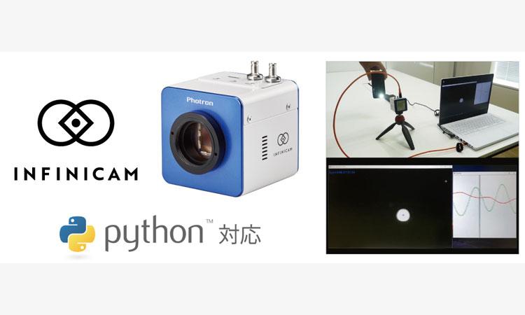 【株式会社フォトロン】Python対応の120万画素&1,000 fpsで撮影できるUSBストリーミングハイスピードカメラ「INFINICAM UC-1 SDK Ver.1.3」を5月25日より公開の画像