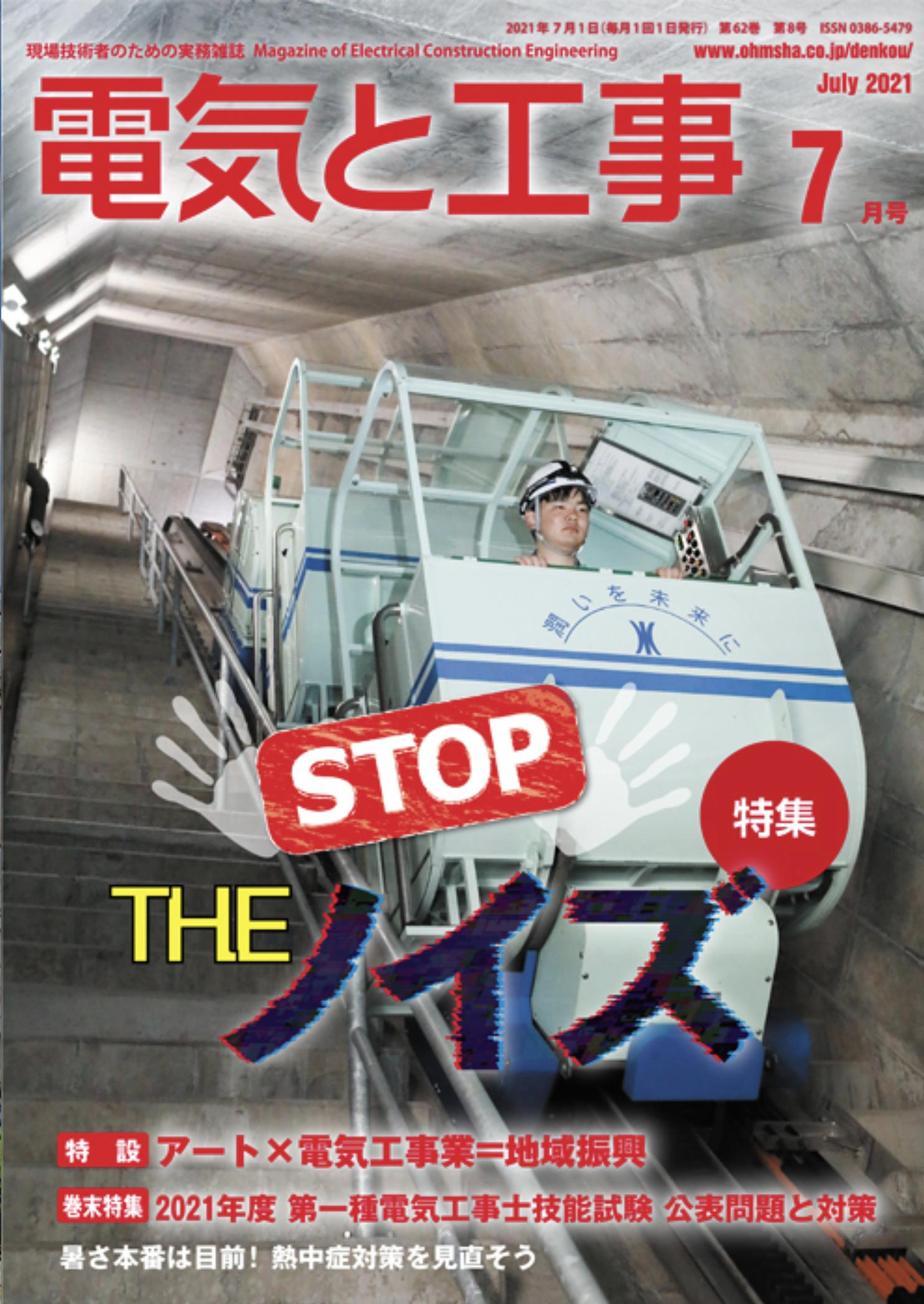 【新刊トピックス 2021年6月】電気と工事 2021年7月号 (第62巻第8号通巻815号)の画像