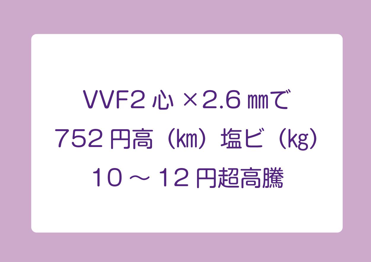 VVF2心×2.6㎜で752円高(㎞)塩ビ(㎏)10~12円超高騰 今年4月に続き2度目の画像