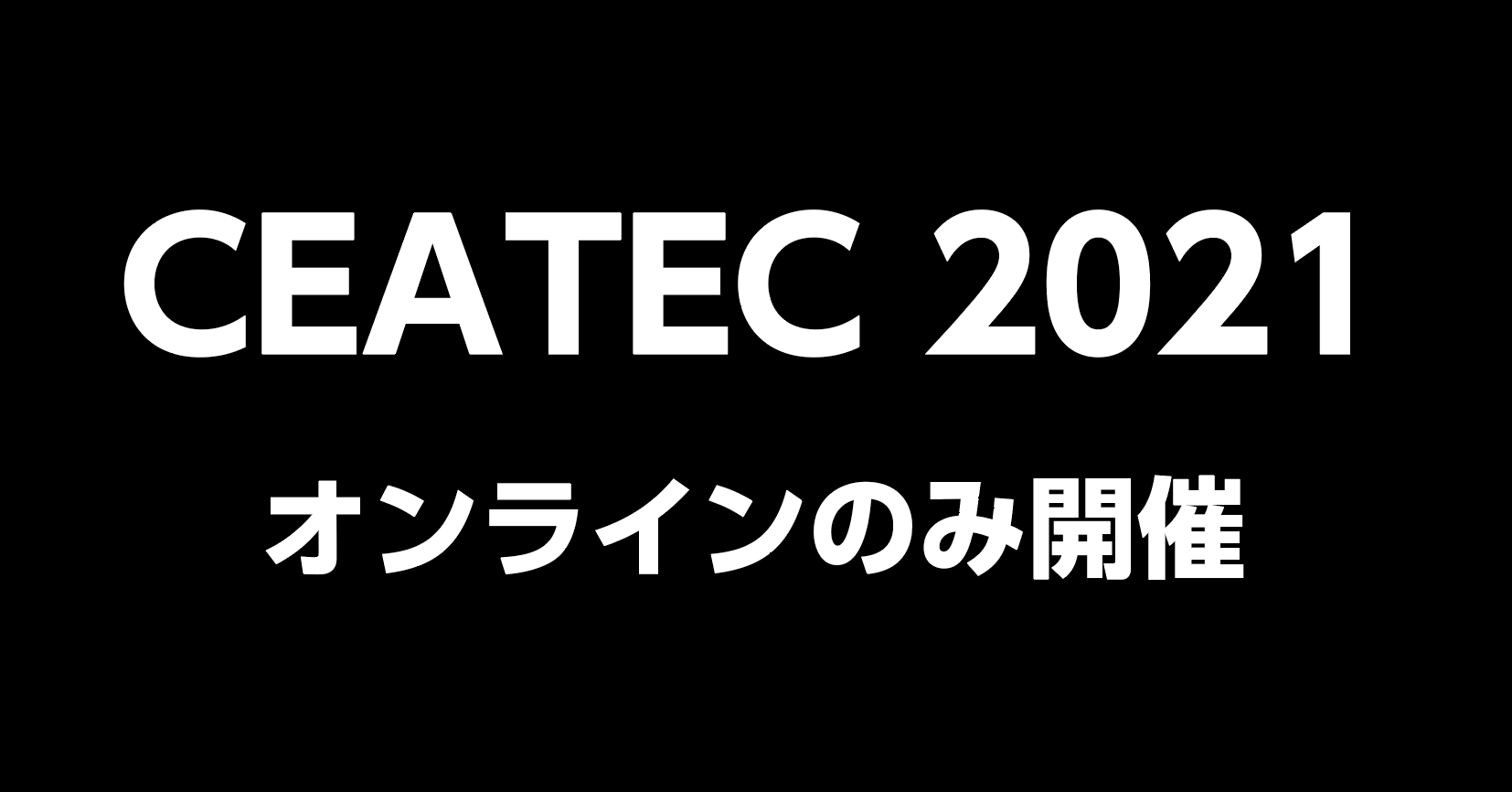 CEATEC 2021 オンラインのみで開催の画像