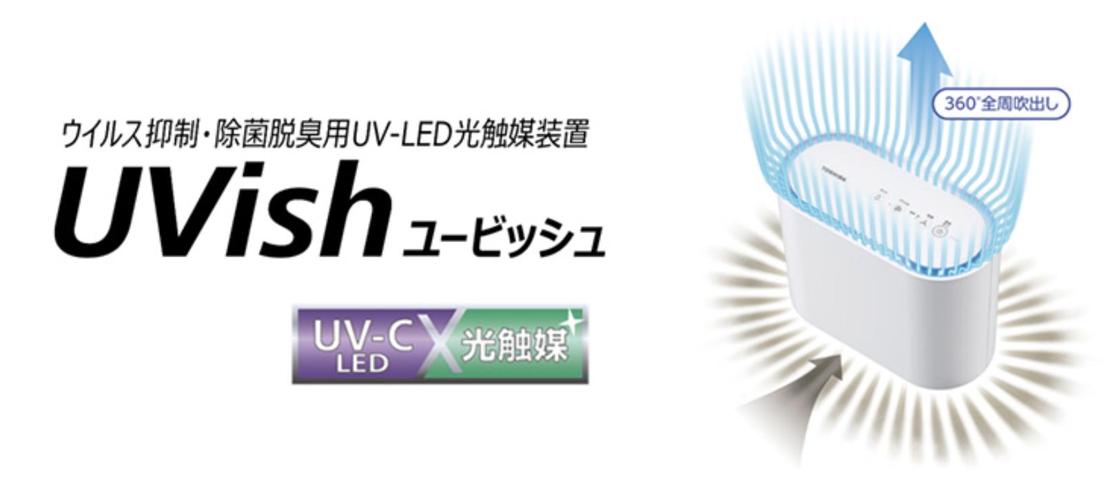 【東芝ライテック】「UV-LED」と「光触媒」のダブル効果による除菌・脱臭装置『UVish(ユービッシュ)』の画像