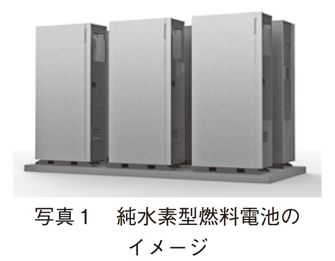 パナソニック(株) 純水素型燃料電池、太陽電池、蓄電池でRE100化の画像