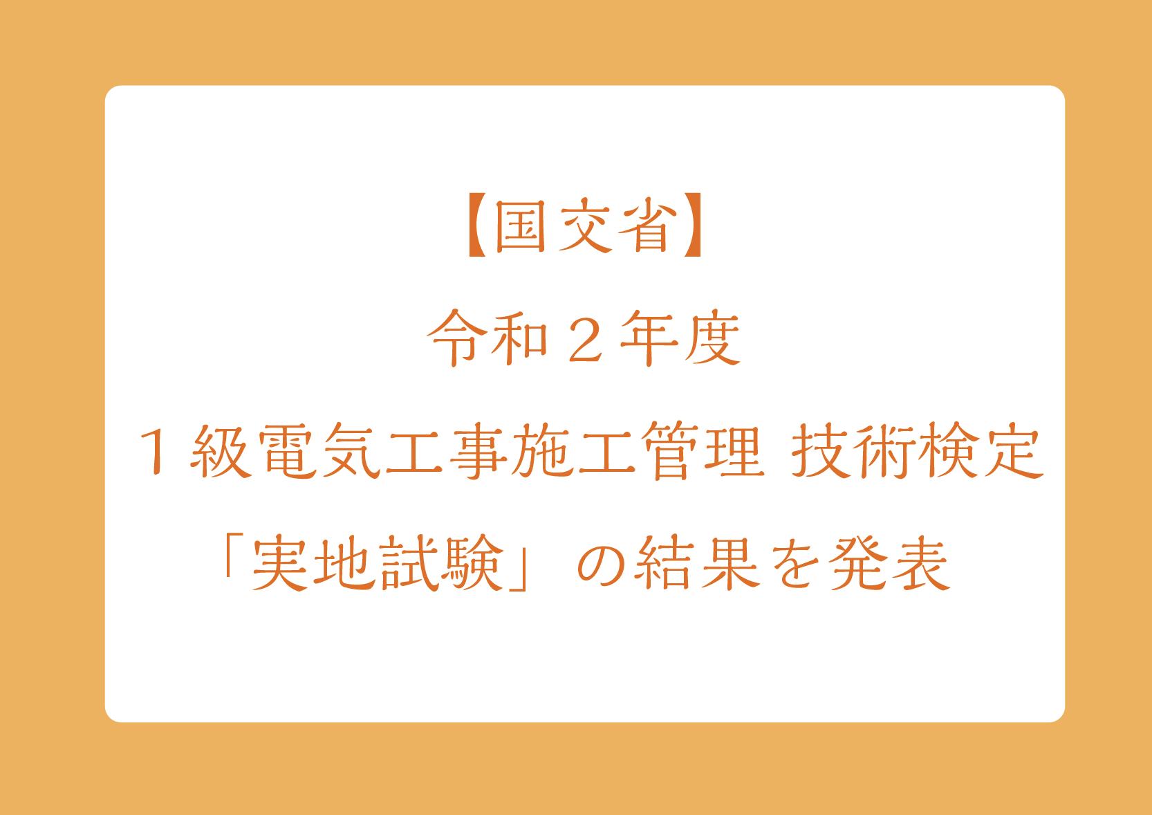 【国交省】令和2年度1級電気工事施工管理 技術検定「実地試験」の結果を発表の画像
