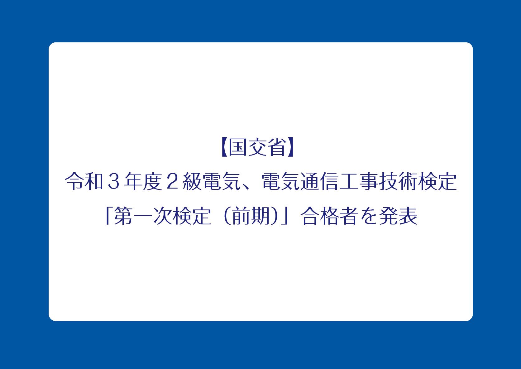 【国交省】 令和3年度2級電気、電気通信工事技術検定「第一次検定(前期)」合格者を発表の画像