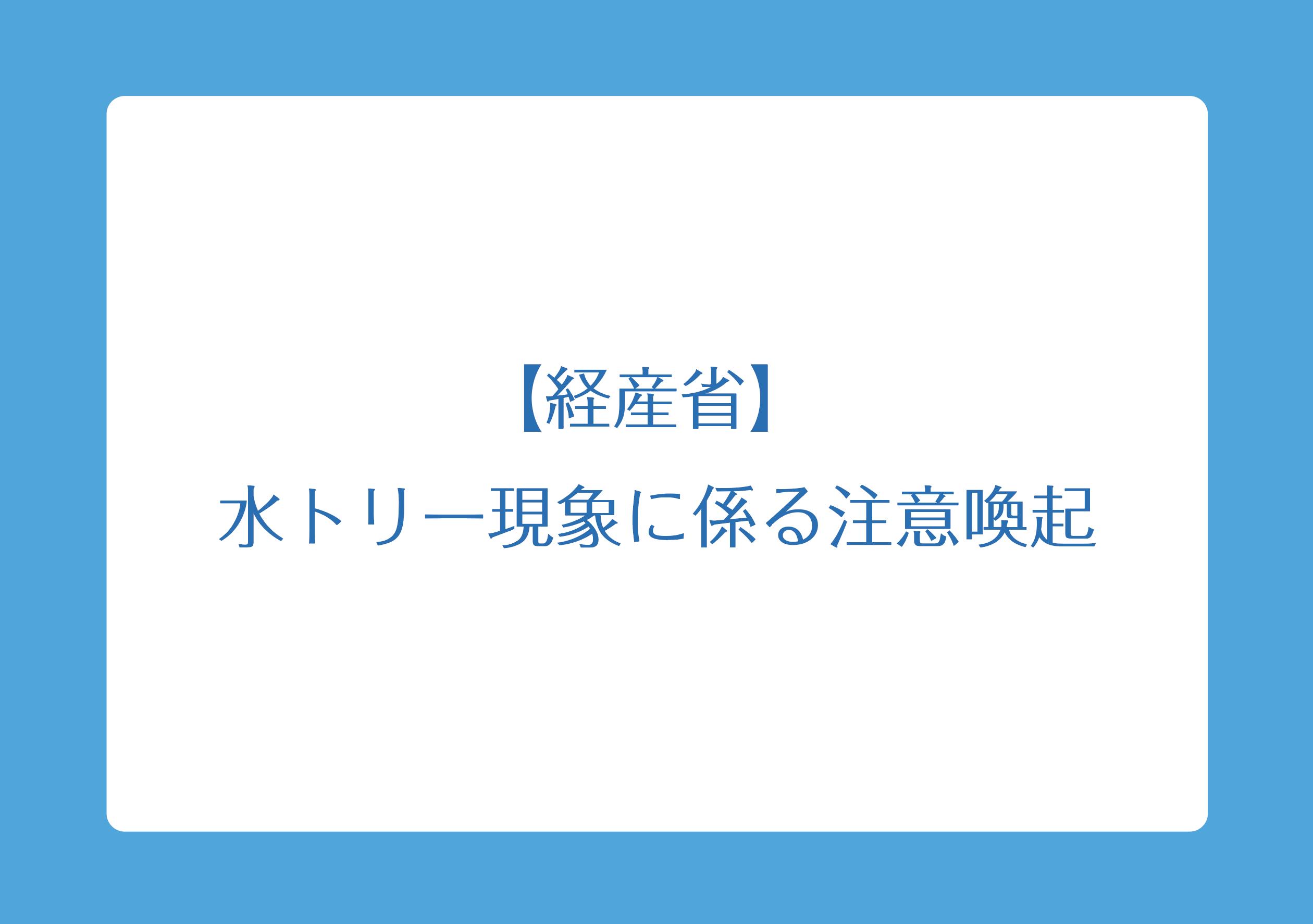 【経産省】 水トリー現象に係る注意喚起の画像