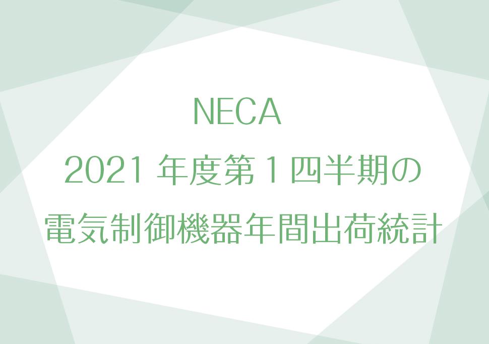 NECA 2021年度第1四半期の電気制御機器年間出荷統計の画像