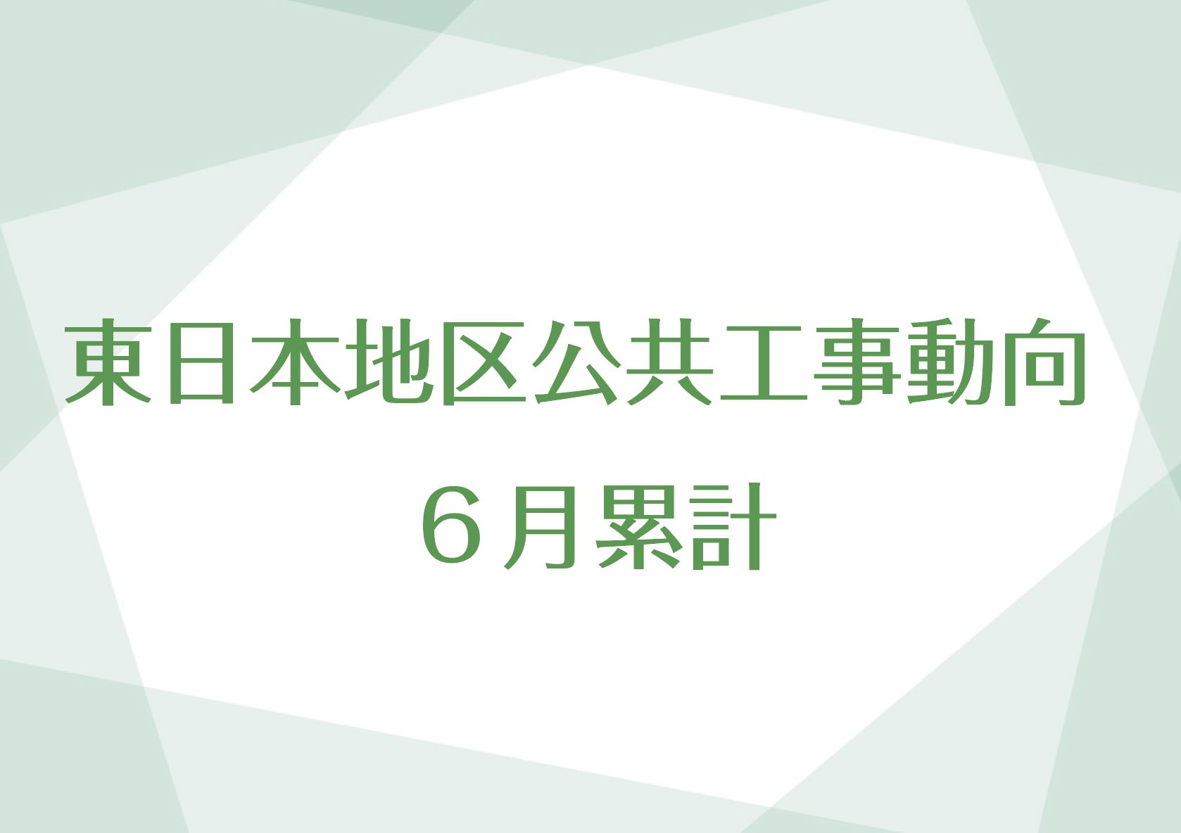 東日本地区公共工事動向 6月累計の画像