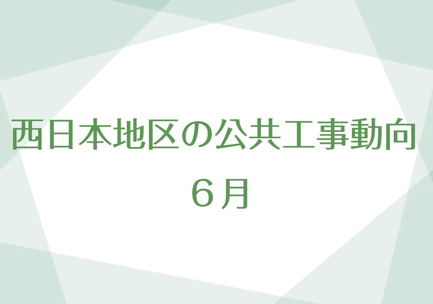 西日本地区の公共工事動向 6月の画像