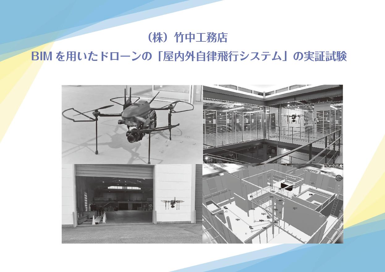 (株)竹中工務店 BIMを用いたドローンの「屋内外自律飛行システム」の実証試験の画像
