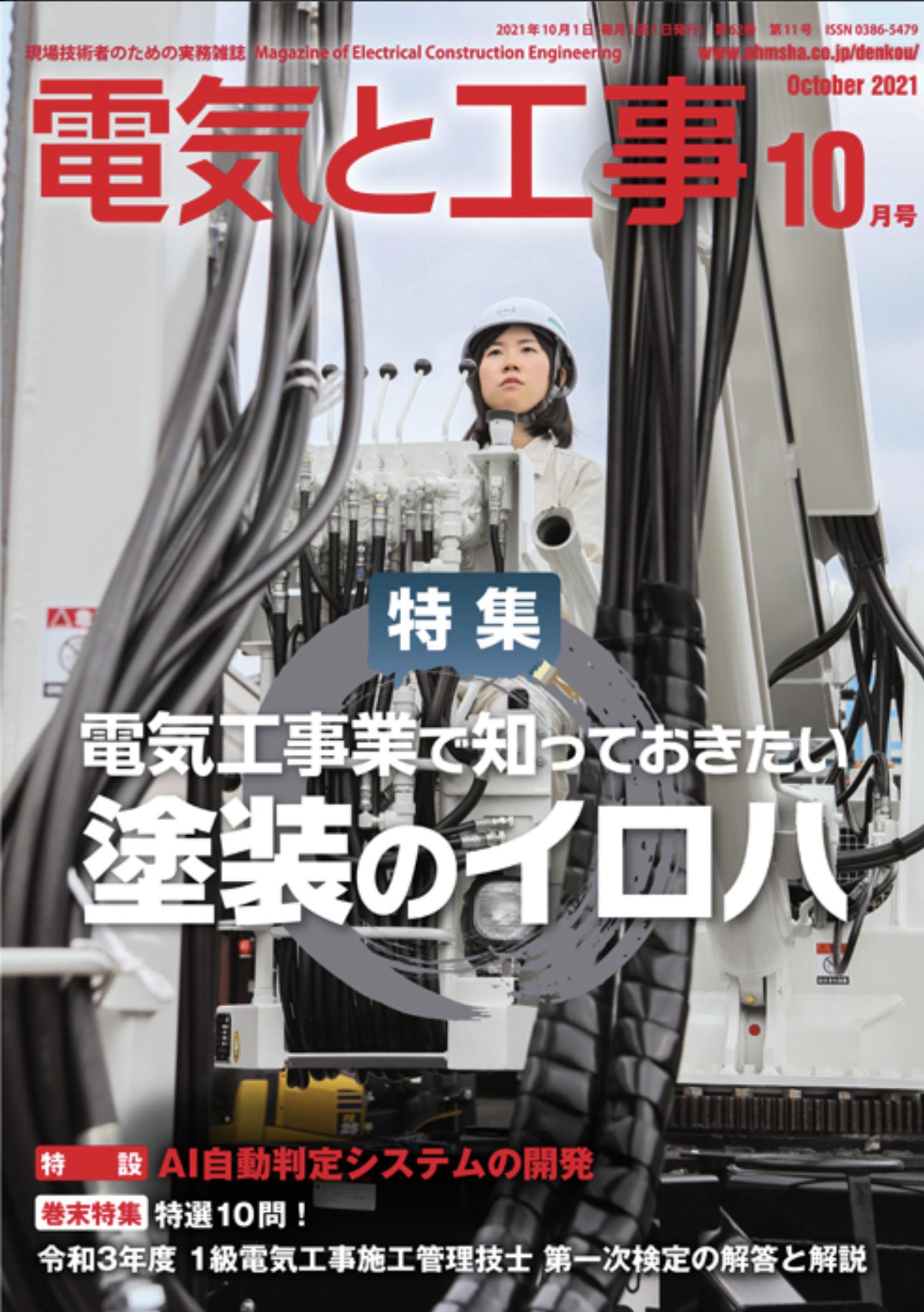 【新刊トピックス 2021年9月】電気と工事 2021年10月号 (第62巻第11号通巻818号)の画像