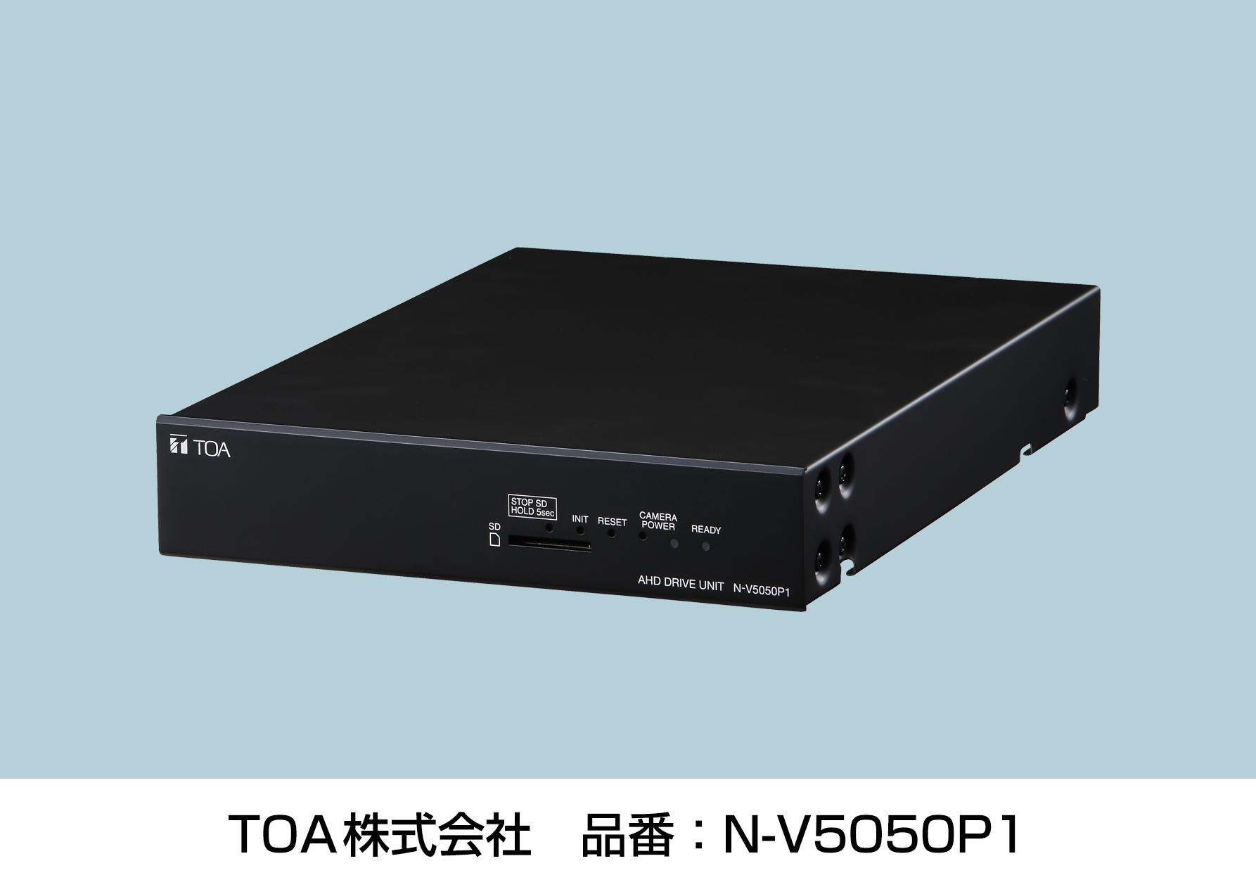 【TOA】AHDカメラやHDMIの映像信号をネットワークカメラシステムに変換伝送『多機能ドライブユニット』『マルチビデオエンコーダー』の画像