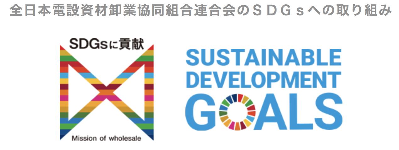 全日電材連 SDGsへの取組み公表 「工・製・販」相互扶助の精神で目標達成目指すの画像