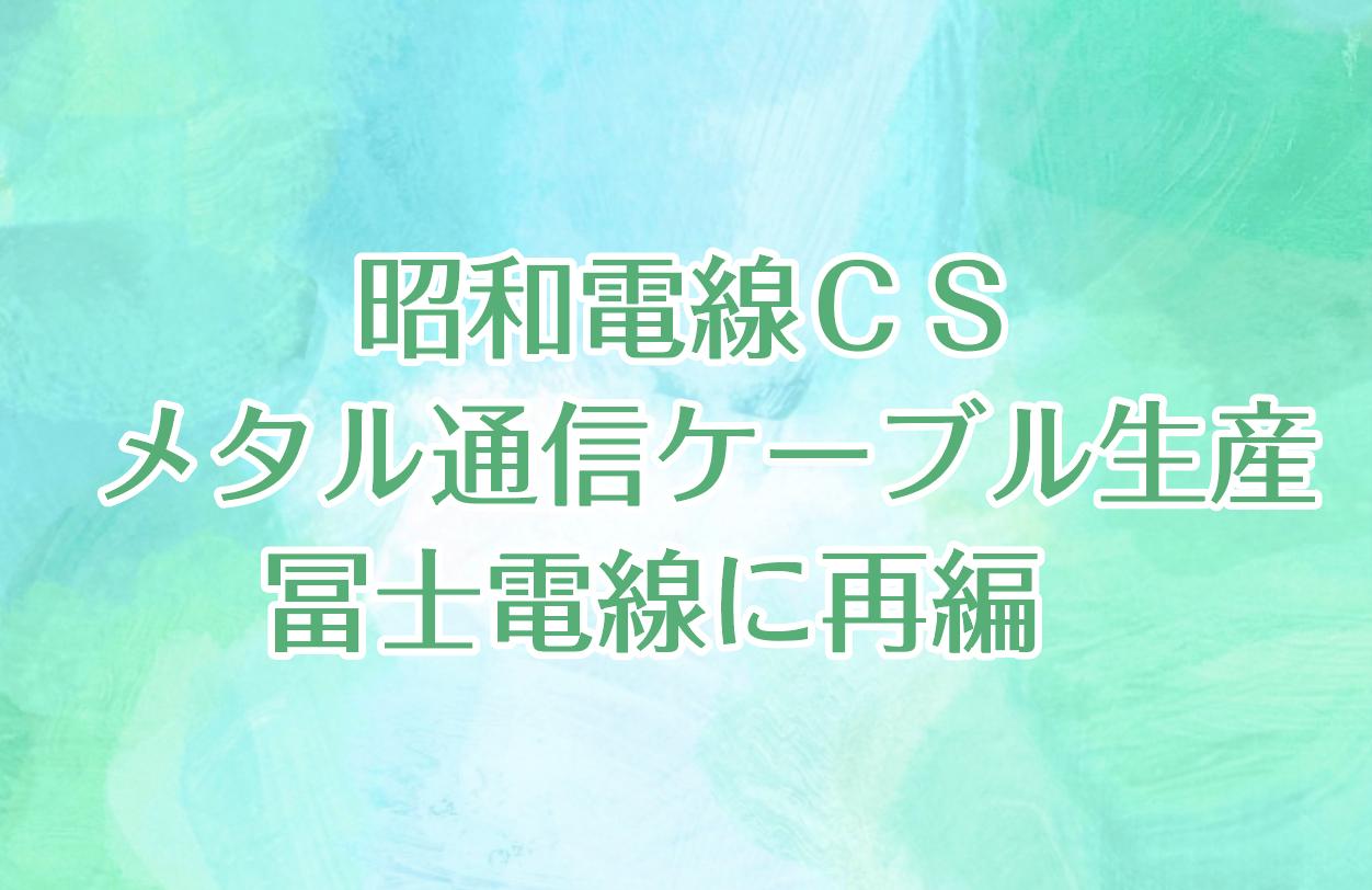 昭和電線CS メタル通信ケーブル生産冨士電線に再編 の画像