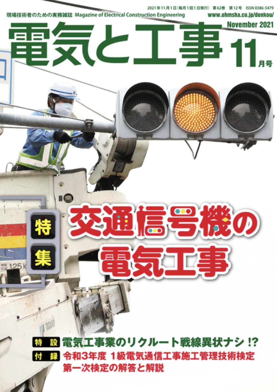 【新刊トピックス2021年11月】電気と工事 2021年11月号 (第62巻第12号通巻819号)の画像