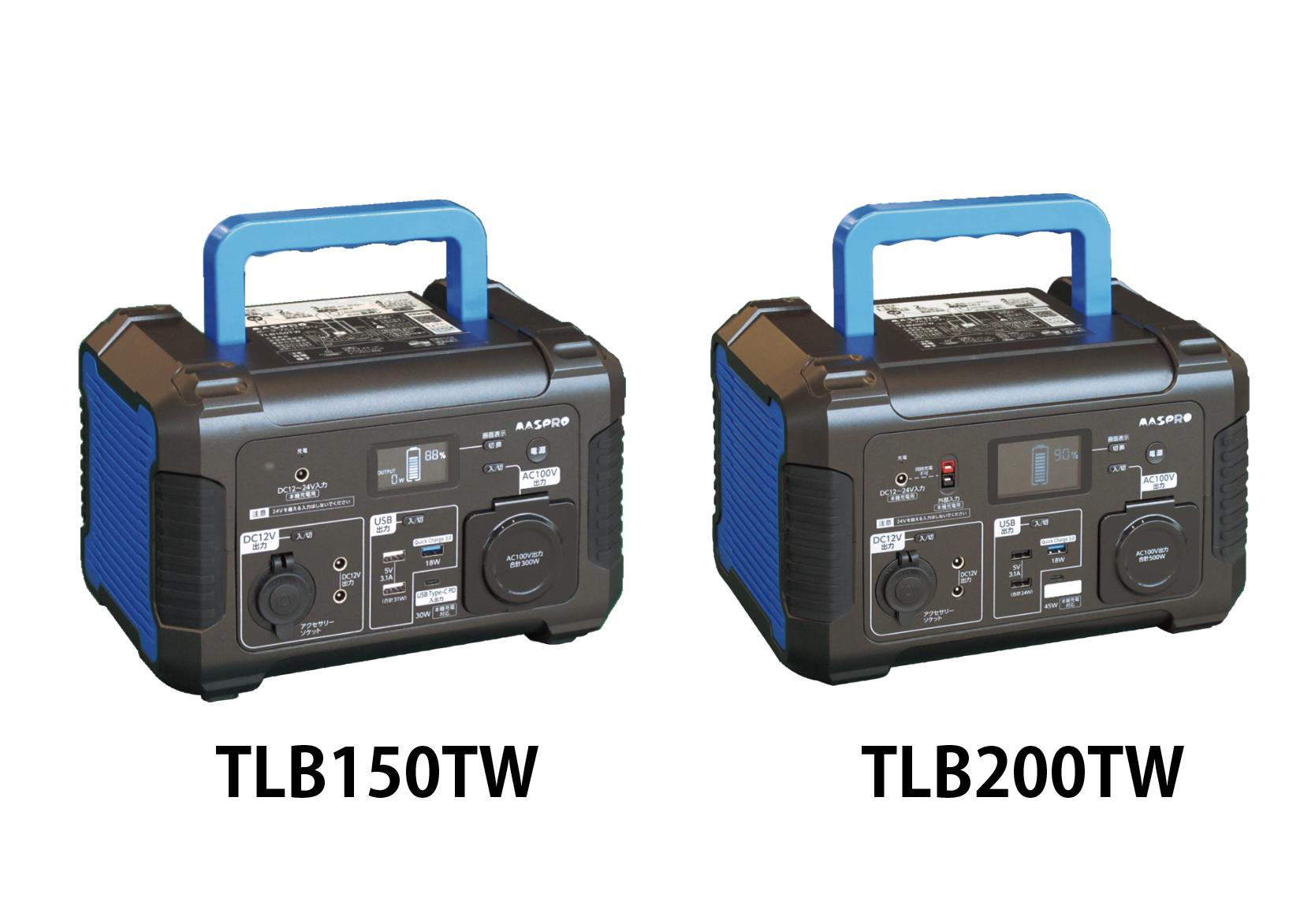 【マスプロ電工】防災・アウトドア・イベントのほか作業にも最適!『ポータブルバッテリーTLB150TW/TLB200TW』の画像