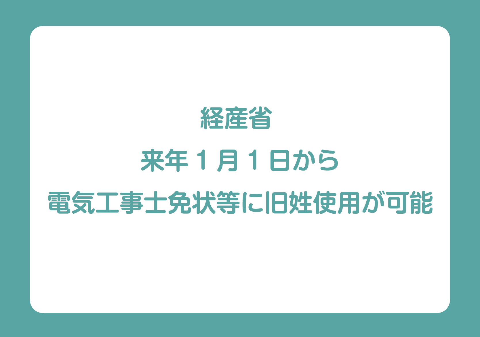 経産省 来年1月1日から電気工事士免状等に旧姓使用が可能の画像